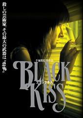 Afiche promocional de la película