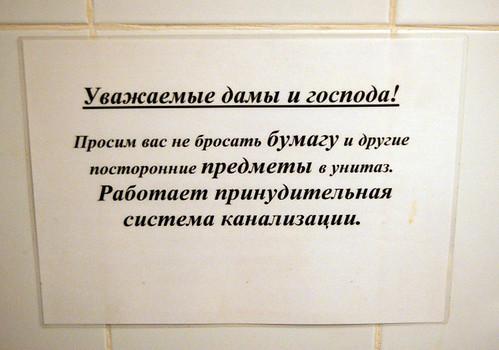 Объявление в туалете кафе Свой Круг
