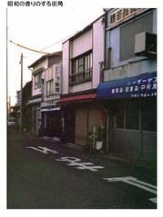 Machikado 060306 #02