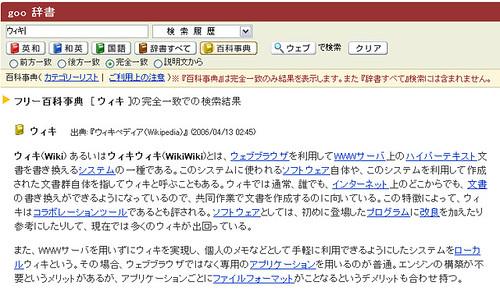 goo * Wikipedia