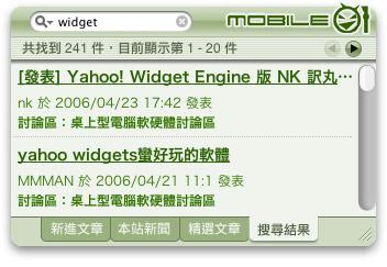 [微幅更新] mobile01 0.1a2 (build 166) 搜尋功能復活!