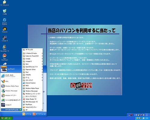 icafeProgramFiles