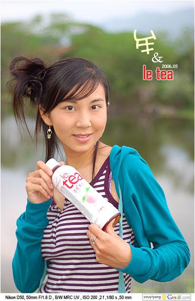 屏科靜思湖-牟&Le Tea