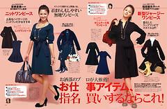 MISS Japan 200606 p148-149