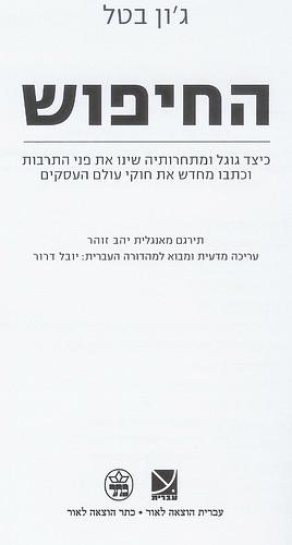 החיפוש בעברית