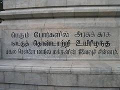 War Memorial, Chennai