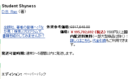 Amazon.co.jp: Student Shyness