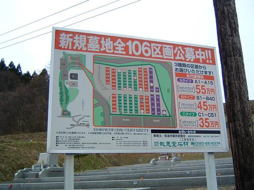 Chourenji - for sale - 長蓮寺