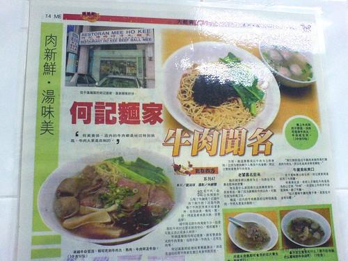Mee Ho Kee Newspaper