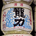 Yoyogi Park - Sake barrel