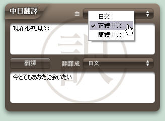 NK 訳丸中日翻譯 widget 1.0a1 for Yahoo! Widget Engine (Running on Windows XP and Mac OS X)