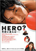 Hero? Tenshi ni aeba... (2004)