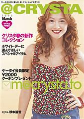 Reika en la portada de Crysta Nagahori