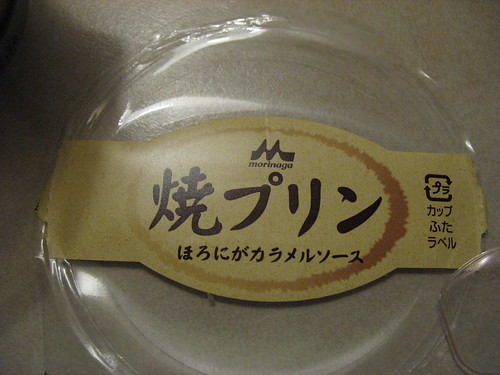 Japanska Rožata - pokrivo