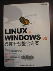 Linux與Windows共舞-異質平台整合方案(1)