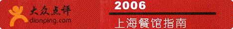 2006上海餐馆指南