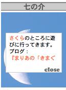Shichi-no-suke is off to Sakura's place.