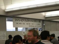 Japan Beer Festival 2006