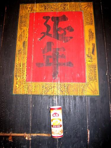 Chaozhou China 247