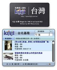 [YWE widget] Kijiji 台灣 Widget 0.1a2