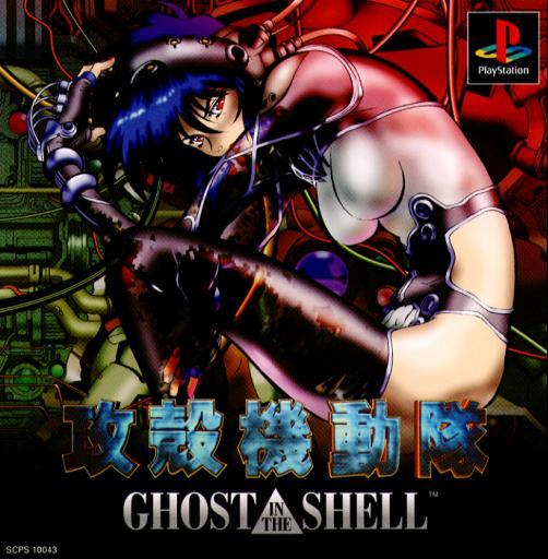 PS 版電玩封面