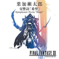 """交響詩「希望」 / Symphonic Poem""""Hope""""(CD+DVD)"""