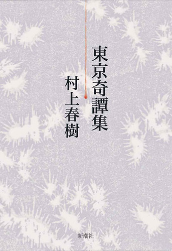 51111_5_tokyo_kitan