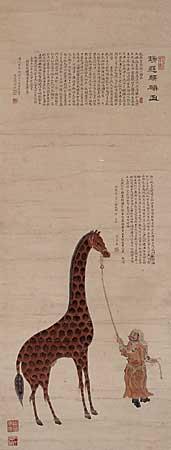 瑞應麒麟圖 - 北京國家博物館版本