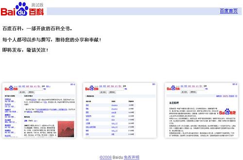 Baidu Wiki