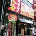 Ikebukuro - Dog's Shop