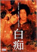 Hakuchi (1998)
