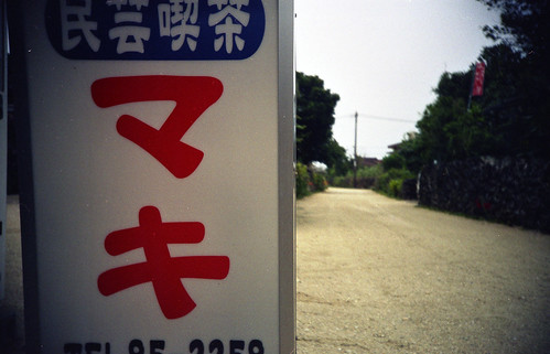 沖縄写真日記五日目