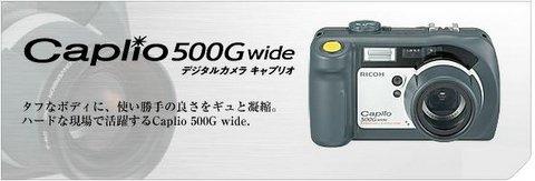 ricoh500g