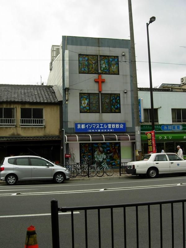 kościół w Kioto