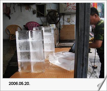 演藝路的製冰廠