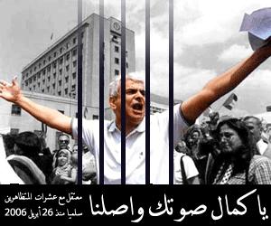 يا كمال صوتك وصلنا؛ معتقل مع عشرات المتظاهرين المسالمين منذ 26 أبريل 2006