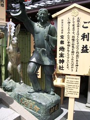 Okuninushino-Mikoto en el Templo Kiyomizudera