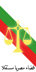 وقفة القضاة 25 مايو 2006 احتجاجا على إعاقة الحكومة لقانون جديد للسلطة القضائية يكفل استقلالها