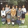 Dai 2 Seichouki (01)