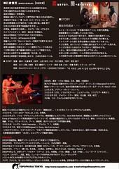 ALICE上映 in 松江 (フライヤー裏)