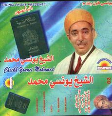 محمد اليونسي البركاني Younci Mohamed Mireille