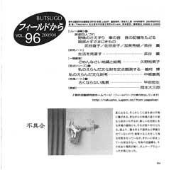 フィールドから : BUTSUGO 96号