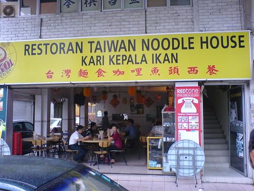 Restoran Taiwan Noodle House