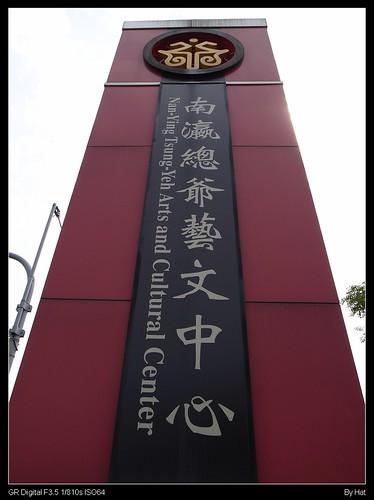 南瀛總爺藝文中心