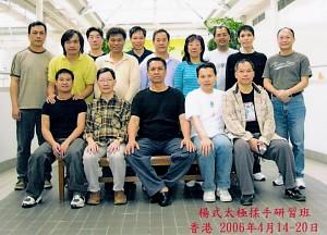放大:楊氏太極揉手研習班 - 2006年香港