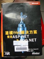 建構Web解決方案-使用ASP.Net及ADO.Net(1)