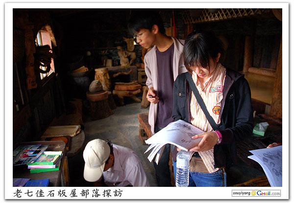 老七佳石版屋部落探訪