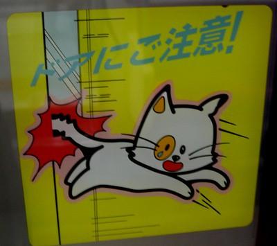 ¡Cuidado con la puerta! class=