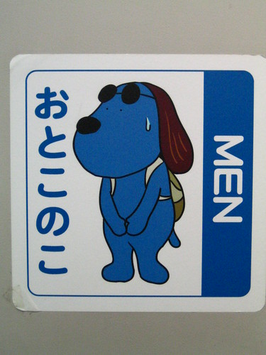 Toilet sign at Fuji TV