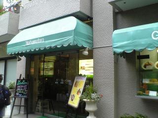 444 松本楼